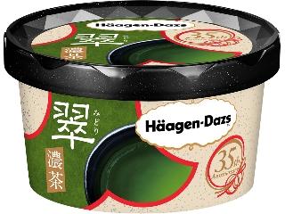 Häagen-Dazs 35周年纪念产品翠黑茶杯110ml
