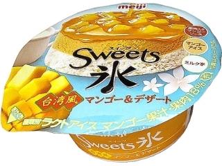 明治甜点冰台湾芒果甜点