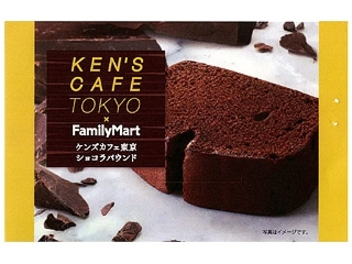 全家便利店Kens Cafe东京巧克力包裹