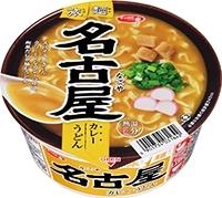 新発売のコンビニ麺:ローソン「明太釜玉風うどん」ほか