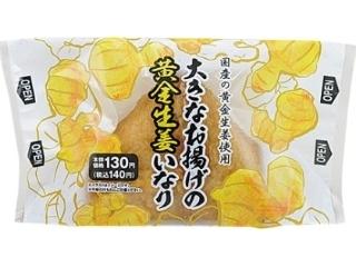 セブン「鶏ごぼうおむすび」ほか:新発売のコンビニおにぎり