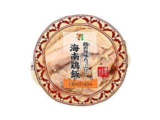 セブン「鶏の旨みたっぷり!海南鶏飯おむすび」など:新発売のコンビニおにぎり