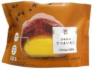 Seven-Eleven宫崎红甘薯