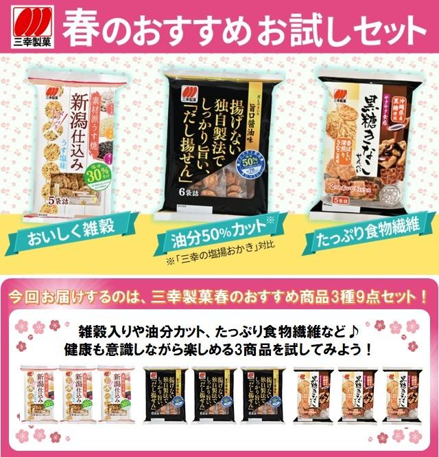 三幸製菓春のおすすめ商品3種9点セット!