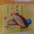 バター餡美味しい〜(๛> <๛)♡