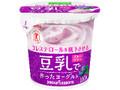 ソヤファーム 豆乳で作ったヨーグルト ブルーベリー カップ110g