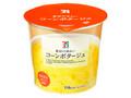 セブンプレミアム 素材の味わい コーンポタージュ カップ27.8g