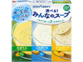 ポッカサッポロ 冷製 選べる!みんなのスープ 箱8袋