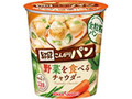 ポッカサッポロ じっくりコトコト こんがりパン 野菜を食べるチャウダー カップ30.1g