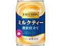 アサヒ フォション ミルクティー 贅沢仕立て 缶280g