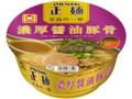 マルちゃん正麺 至高の一杯 濃厚醤油豚骨
