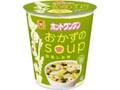 マルちゃん ホットワンタン おかずのスープ カップ40g