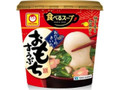 マルちゃん 食べるスープ おだしのきいたおもちすうぷ カップ38g