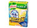 クノール カップスープ 冷たい牛乳でつくるコーンポタージュ 箱53.1g