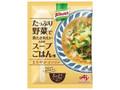 クノール たっぷり野菜で満たされたいときのスープごはん用 まろやかコンソメ 袋22.3g
