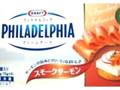 クラフト フィラデルフィアクリームチーズ スモークサーモン