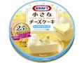 クラフト 小さなチーズケーキ レアチーズケーキ 箱17g×6