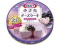 クラフト 小さなチーズケーキ ブルーベリー 箱17g×6