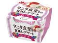 森永 タニタ食堂監修の100kcalデザート パンナコッタ 4種のベリーソース カップ85g