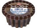 森永 コーヒーフロート カップ150ml