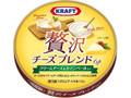 クラフト 贅沢チーズブレンド クリームチーズ&カマンベール入り 箱17g×6