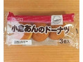 フジパン 小倉あんのドーナツ 3個