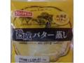 フジパン 熟成バター蒸し 袋1個