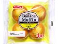 フジパン バナナマフィン 袋4個