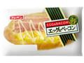 フジパン エッグ&ベーコン 袋1個