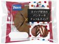 Pasco ホイップ好きのパンケーキ チョコ&ホイップ 袋1個