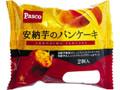 Pasco 安納芋のパンケーキ 袋2個