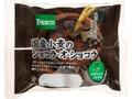 Pasco 国産小麦のショコラ・オ・ショコラ 袋1個