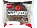 Pasco 焼きチョコタルト 袋1個