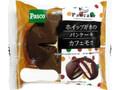 Pasco ホイップ好きのパンケーキ カフェモカ 袋1個