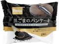 Pasco 黒ごまのパンケーキ 袋2個