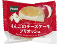 Pasco りんごのチーズケーキブリオッシュ 袋1個