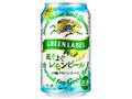 KIRIN 淡麗グリーンラベル 風そよぐレモンピール 缶350ml