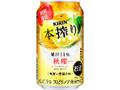 キリン 本搾り チューハイ 秋柑 缶350ml