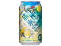 KIRIN 旅する氷結 グレープフルーツドッグ 缶350ml
