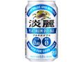KIRIN 淡麗プラチナダブル 缶350ml