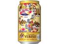 サッポロ ヱビス 東海道新幹線の旅 秋 缶350ml