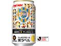 サッポロ 生ビール黒ラベル 清水エスパルス応援缶 缶350ml