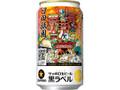 サッポロ 生ビール黒ラベル 大分・日田祇園缶 缶350ml
