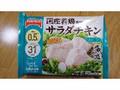テーブルマーク 国産鶏使用 サラダチキン プレーン 袋4個