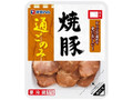 伊藤ハム 通ごのみ 焼豚 パック50g