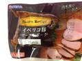 伊藤ハム ビストロレシピ ローストポーク イベリコ豚 160g
