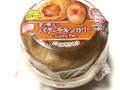 伊藤ハム 香り際立つバターチキンカレー カップ120g