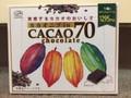 不二家 カカオチョコレート カカオニブInカカオ70チョコレート 60グラム