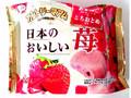 不二家 カントリーマアム 日本のおいしい苺 袋4個