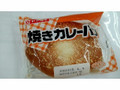 ヤマザキ 焼きカレーパン 袋1個